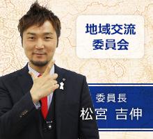 地域交流委員会 委員長 松宮吉信