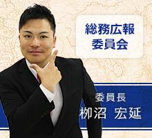 総務広報委員会 委員長 栁沼宏延