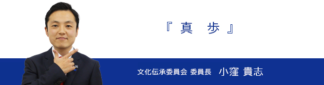 文化伝承委員会 委員長 小窪貴志