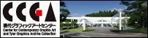 CCGA現代グラフィックアートセンター