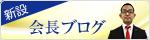 新設 会長ブログ