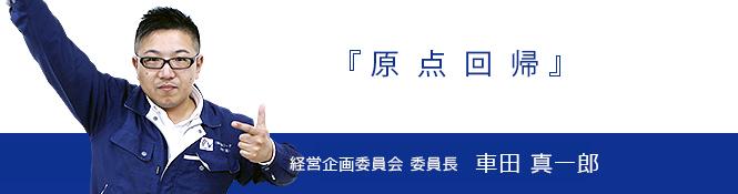 地域交流委員会 委員長 車田真一郎