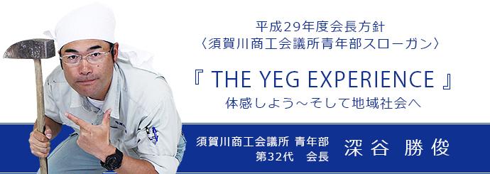 平成29年度会長方針(須賀川商工会議所青年部スローガン)『THE YEG EXPERIENCE』体感しよう~そして地域社会へ 須賀川商工会議所青年部 第32代会長 深谷勝俊