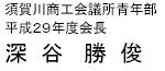 須賀川商工会議所青年部 平成29年度会長 深谷 勝俊
