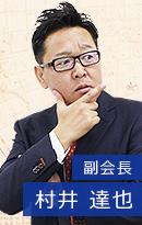 副会長 村井達也