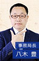 事務局長 八木豊