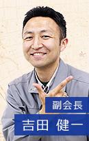 副会長 吉田健一