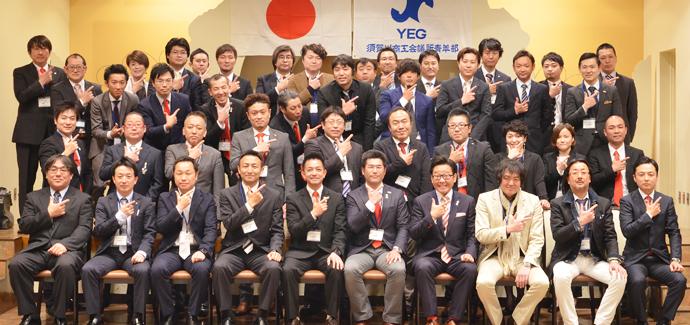 平成29年度須賀川商工会議所青年部
