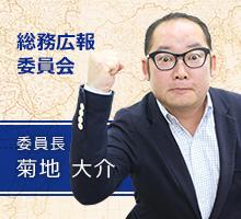 総務広報委員会 委員長 菊地大介