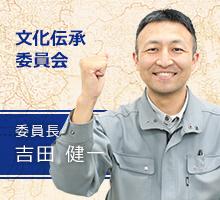 文化伝承委員会 委員長 吉田健一