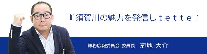 『須賀川の魅力を発信しtette』総務広報委員会 委員長 菊地大介