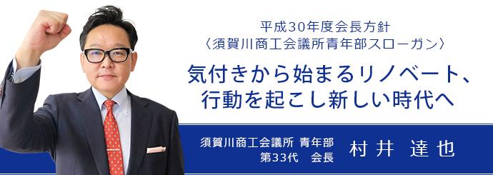 平成30年度会長方針 気付きから始まるリノベート、行動を起こし新しい時代へ 第33代会長 村井達也