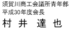 須賀川商工会議所青年部 平成30年度会長 村井達也