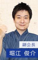 副会長 堀江俊介