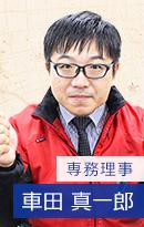 専務理事 車田真一郎