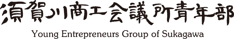 須賀川商工会議所青年部 Young Entrepreneurs Group of Sukagawa