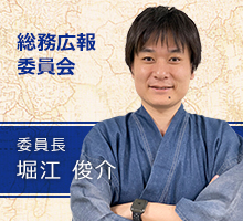 総務広報委員会 委員長 堀江俊介
