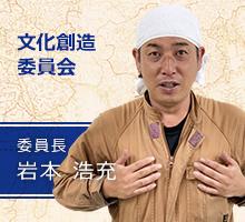 文化創造委員会 委員長 岩本浩充