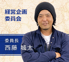 経営企画委員会 委員長 西藤城太
