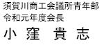 須賀川市商工会議所青年部 令和元年度会長 小窪 貴志