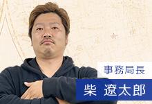 事務局長 柴遼太郎