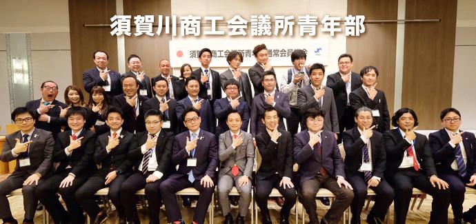 令和元年度 須賀川商工会議所青年部
