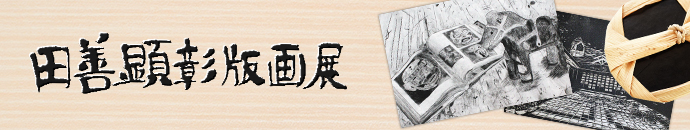 田善顕彰版画展