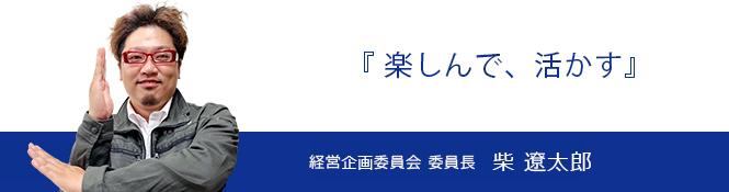 経営企画委員会 委員長 柴遼太郎