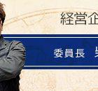 経営企画委員会 委員長 柴 遼太郎