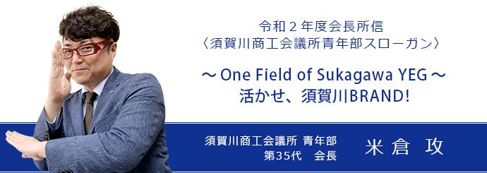 須賀川商工会議所 青年部 第35代会長 米倉攻
