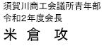 須賀川市商工会議所青年部 令和2年度会長 米倉 攻