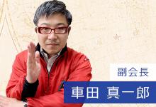 副会長 車田 真一郎