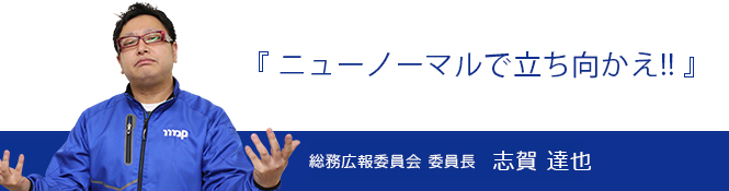 総務広報委員会 委員長 志賀達也