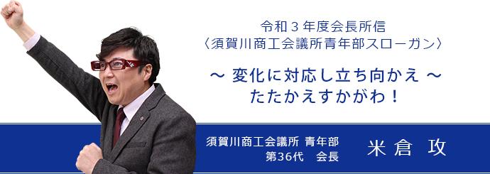 須賀川商工会議所 青年部 第36代会長 米倉攻
