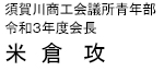 須賀川市商工会議所青年部 令和3年度会長 米倉 攻