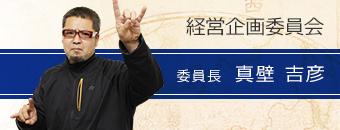 経営企画委員会 委員長 真壁吉彦