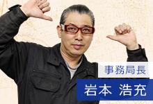 事務局長 岩本浩充